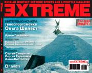 Анонс журнала EXTREME