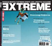Новый номер журнала Экстрим