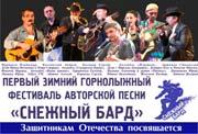 Фестиваль горнолыжного спорта и бардовской песни Снежный бард